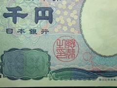 千円札 囲み